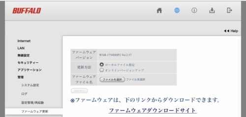google ホーム ファームウェア 更新 方法
